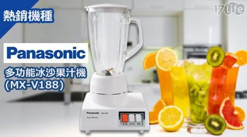 只要1,580元(含運)即可享有【Panasonic國際牌】原價1,780元多功能冰沙果汁機(MX-V188)只要1,580元(含運)即可享有【Panasonic國際牌】原價1,780元多功能冰沙果汁機(MX-V188)1台,享一年保固。