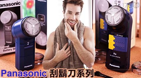 只要278元起(含運)即可享有【Panasonic國際牌】原價最高750元刮鬍刀系列:(A)電池式刮鬍刀(ES-534)/(B)單刀頭電鬍刀(ES-699)。
