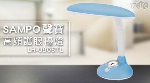 只要559元(含運)即可享有【SAMPO 聲寶】原價1,980元高頻護眼檯燈(LH-U905TL)1台,保固一年。