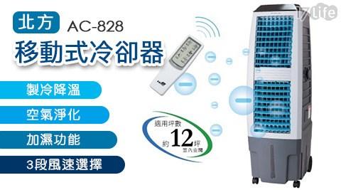 周末下殺/北方/移動式冷卻器/AC-828/移動式/冷卻器/夏季/降溫/涼感