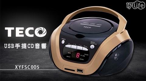 只要1,480元(含運)即可享有【TECO東元】原價1,980元USB手提CD音響(XYFSC005)只要1,480元(含運)即可享有【TECO東元】原價1,980元USB手提CD音響(XYFSC005)1台,享保固1年。