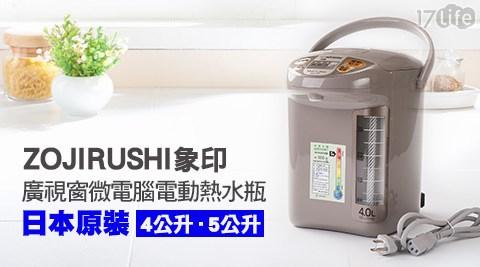 只要3590元起(含運)即可購得【ZOJIRUSHI象印】原價最高7100元日本製廣視窗微電腦電動熱水瓶系列1台:(A)4公升(CD-LPF40)/(B)5公升(CD-LPF50);皆享1年保固。