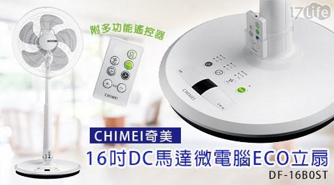 CHIMEI/奇美/16吋/DC/馬達/微電腦/ECO立扇/立扇/DF-16B0ST/電風扇/風扇/涼扇/節能