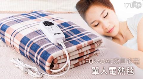 FUKADAC深田家電-單人電熱毯(FB-1017)