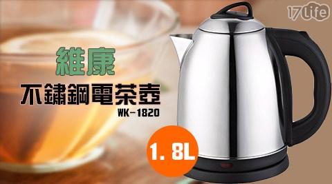 【維康】/1.8L/不鏽鋼/電茶壺/WK-1820