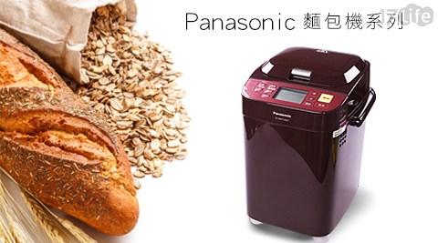 只要6,780元(含運)即可享有【Panasonic國際牌】原價8,290元變頻麵包機(BMT1000T)1台,購買即享1年保固服務。