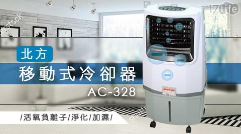 周末下殺/北方/移動式冷卻器/AC-328/移動式/冷卻器/夏季/降溫/涼感