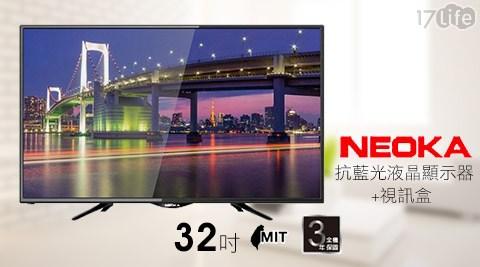 只要6,490元(含運)即可享有【NEOKA新禾】原價9,900元32吋抗藍光液晶顯示器+視訊盒32NS100(不含安裝)1台,享全機保固3年。