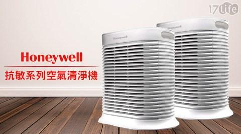 只要4,180元起(含運)即可享有【Honeywell】原價最高10,650元抗敏系列空氣清淨機只要4,180元起(含運)即可享有【Honeywell】原價最高10,650元抗敏系列空氣清淨機一台:(A)HPA-100APTW/(B)HPA-200APTW,全機保固一年,馬達保固五年。