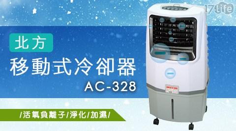 北方/移動式/冷卻器/AC-328/夏季/降溫/涼感