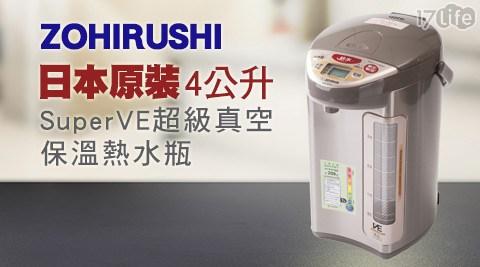 ZOHIRUSHI象印-4公升日本原裝SuperVE台北 市 南京 東路 一段 120 號超級真空保溫熱水瓶(CV-DYF40)