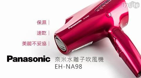 只要6,280元(含運)即可享有【Panasonic 國際牌】原價7,900元奈米水離子吹風機(EH-NA98)1台,多色任選,保固一年。