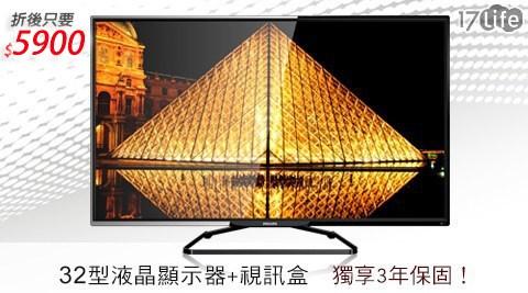PHIL17life王品IPS飛利浦-32型液晶顯示器+視訊盒(32PHH5200)