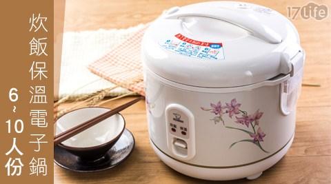 ZOJIRUSHI象印/炊飯/保溫/電子鍋