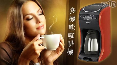 TIGER虎牌-多機能咖啡機(真空不鏽鋼咖啡壺)(ACT-B04R)(橘色)1台