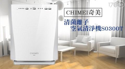 CHIMEI奇美-清菌離子空氣清淨機S0300T