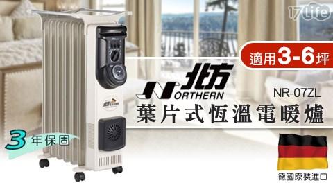 【北方】/北方/葉片式/恆溫/電暖爐/NR-07ZL