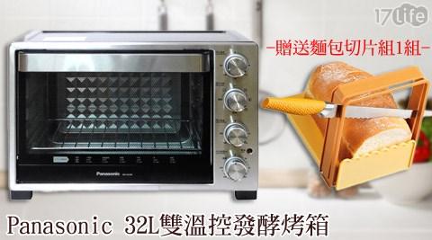 Panasonic/國際牌/32L/雙溫控/發酵烤箱/NB-H3200/麵包切片組