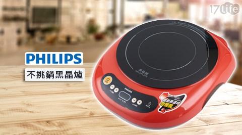 PHILIPS飛利浦/PHILIPS/飛利浦/不挑鍋/黑晶爐 /HD4989