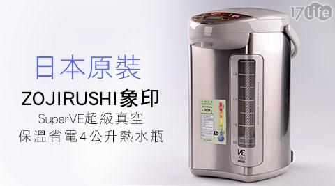 ZOJIRU17life 退貨 電話SHI象印-SuperVE超級真空保溫省電4公升熱水瓶(CV-DSF40)1入