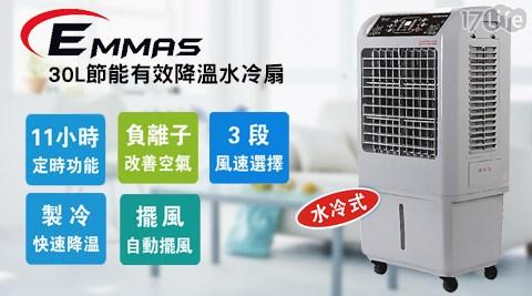 【EMMAS】/30L/節能/有效/降溫/水冷扇/ SY-158