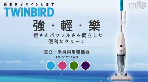 平均每台最低只要917元起(含運)即可享有【日本Twinbird】手持直立兩用吸塵器(TC-5121TW)1台/2台/5台,顏色:綠色/粉色/藍色/紫色。