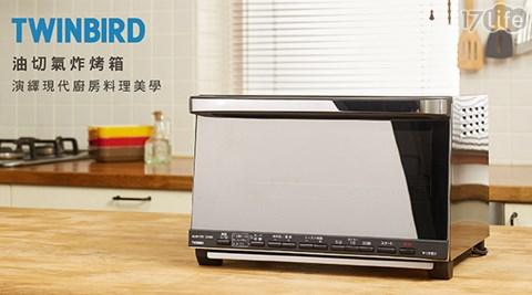 只要4,250元(含運)即可享有【日本 TWINBIRD】原價6,680元油切氣炸烤箱(TS-D067TW)1台,購買享1年保固!