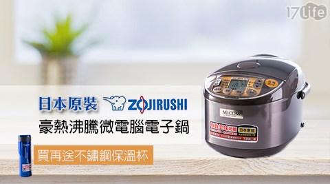 【ZOJIRUSHI象印】/日本原裝/豪熱沸騰/微電腦電子鍋/【ZOJIRUSHI象印/】500cc/不鏽鋼 /真空/保冷保溫杯/SM-AFE50