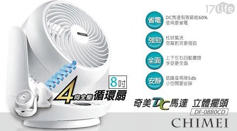 CHIMEI/奇美/8吋循環扇/DC直流循環扇/3D立體擺頭循環扇/DF-08A0CD/循環扇