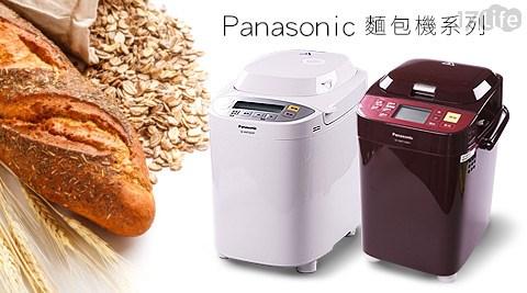 只要6,898元起(含運)即可享有【Panasonic國際牌】原價最高10,900元麵包機系列只要6,898元起(含運)即可享有【Panasonic國際牌】原價最高10,900元麵包機系列1台:(A)變頻麵包機(BMT1000T)/(B)製麵包機(SD-BMT2000T);享一年保固,均加贈料理秤。