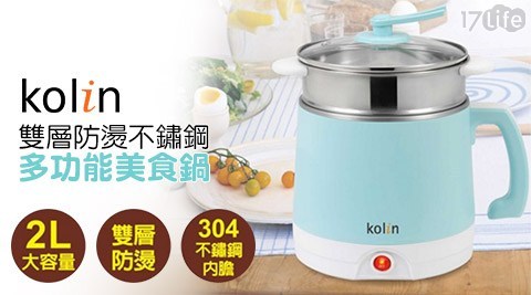 【Kolin歌林】/2L/雙層/防燙/不鏽鋼/多功能/美食鍋 /KPK-LN200S