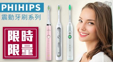 PHILIPS飛利浦-電動牙刷系列