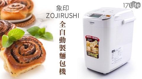 只要8,580元(含運)即可享有【ZOJIRUSHI 象印】原價13,880元全自動製麵包機(BB-SSF10)1台,享1年保固,再加贈電子秤1入+麵包切片組1組!