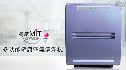 只要2,880元(含運)即可享有【明宙MING CHOU】原價5,990元多功能健康空氣清淨機(MCI-A136)只要2,880元(含運)即可享有【明宙MING CHOU】原價5,990元多功能健康空氣清淨機(MCI-A136)1台,享1年保固。