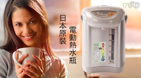 ZOJIRUSHI象印/ZOJIRUSHI/象印/日本原裝/3公升/電動/熱水瓶 /CD-JUF30