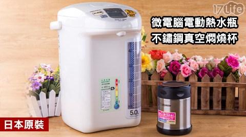 【ZOJIRUSHI象印】/日本原裝/5公升/寬廣視窗/微電腦/電動/熱水瓶 CD-LGF50/0.35L/不鏽鋼/真空燜燒杯/ SW-EAE35