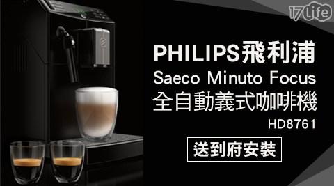 【PHILIPS飛利浦】/Saeco Minuto Focus /全自動/義式/咖啡機/HD8761
