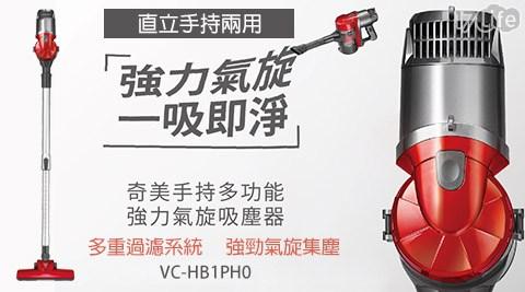 【CHIMEI奇美】/直立手持/兩用/吸塵器/VC-HB1PH0