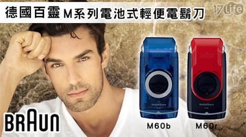 平均每入最低只要794元起(含運)即可享有【德國百靈BRAUN】M系列電池式輕便電鬍刀(M60)1入/2入,顏色:藍色/紅色。