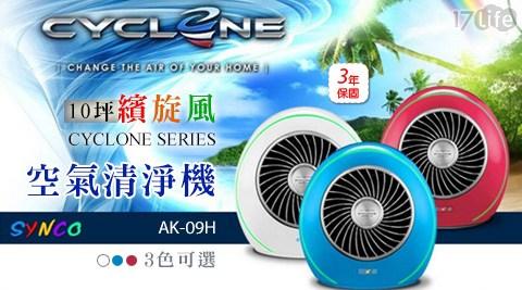 只要6,880元(含運)即可享有【SYNCO 新格】原價11,990元10坪繽旋風CYCLONE SERIES空氣清淨機(AK-09H)只要6,880元(含運)即可享有【SYNCO 新格】原價11,990元10坪繽旋風CYCLONE SERIES空氣清淨機(AK-09H)1台,顏色:白色/藍色/紅色,購買享3年保固!