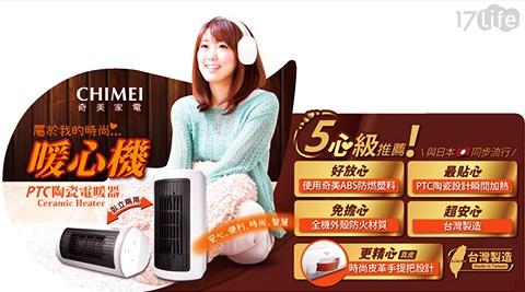 【CHIMEI奇美】/臥立兩用/陶瓷/電暖器 /HT-CR2TW1