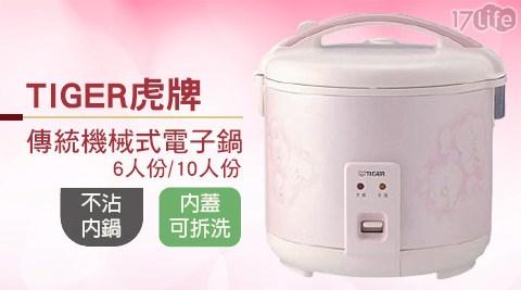 TIGER台北 飯店虎牌-傳統機械式電子鍋系列