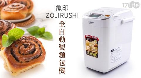 ZOJIRUSHI象印-全自動製麵包機(BB-SSF10)買就送五大好禮
