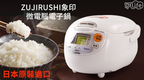ZUJIRU挖 耳朵SHI象印-微電腦電子鍋
