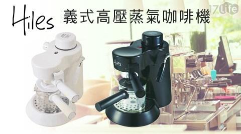只要839元(含運)即可享有【Hiles】原價2,480元義式高壓蒸氣咖啡機(HE-301)只要839元(含運)即可享有【Hiles】原價2,480元義式高壓蒸氣咖啡機(HE-301)1台,顏色:黑色/白色,購買享1年保固!
