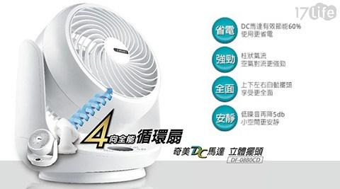 周末下殺/CHIMEI/奇美/8吋/DC直流3D立體擺頭循環扇/DF-08A0CD/循環扇/空調/夏季