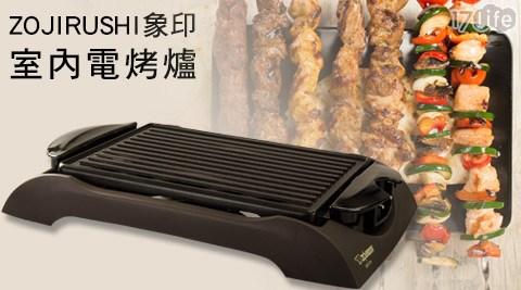 ZOJIRUSHI/象印/室內電烤爐/EB-CF15/電烤爐/烤肉爐/燒烤爐/烤肉