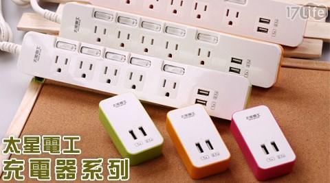 太星電工-速充寶彩色3.1A 2USB 3P五開五插電腦線+彩色3.1A 2USB充電器