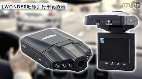17life 桃園WONDER旺德-行車紀錄器(WD-9C01RV)