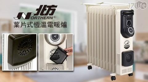【北方】/葉片式/恆溫/電暖爐/11葉片/NP-11ZL